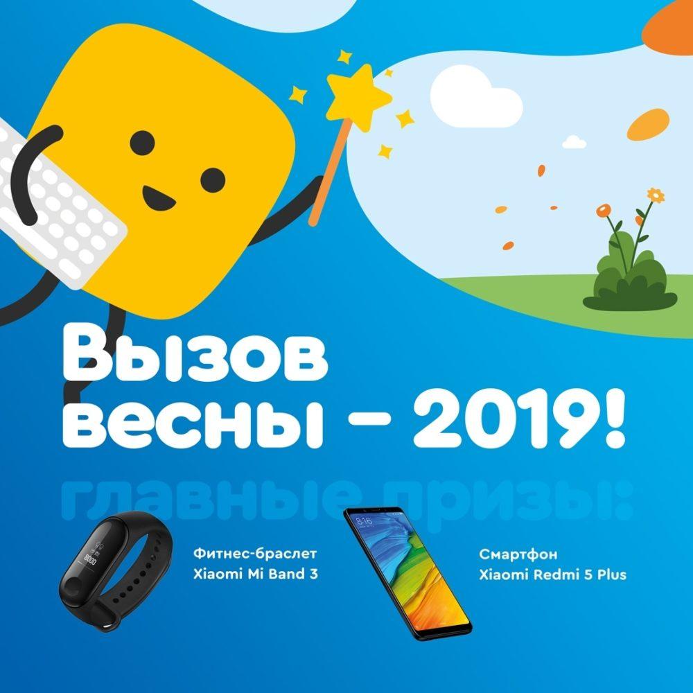 Итоги конкурса `Вызов весны 2019`