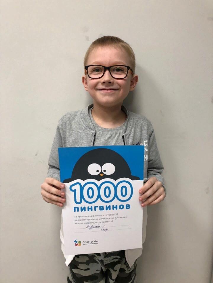 Егор Бурнайкин и его первая 1000 пингвинов!