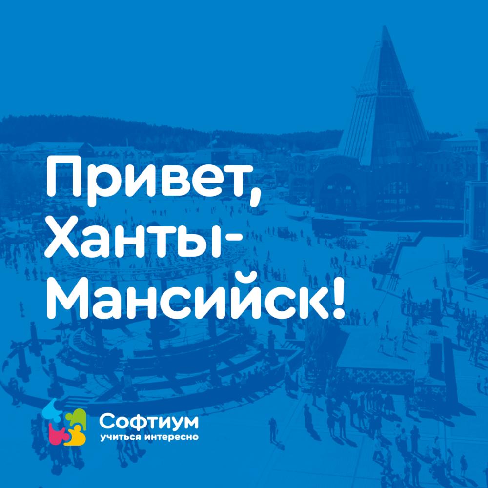 Софтиум в Ханты-Мансийске!