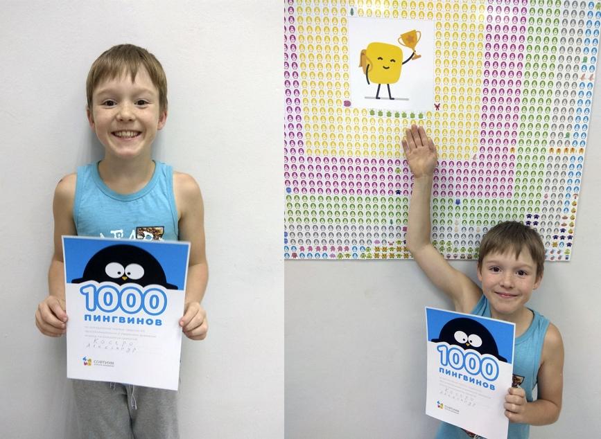 Поздравляем Александра с достижением `планки` в 1000 пингвинов.