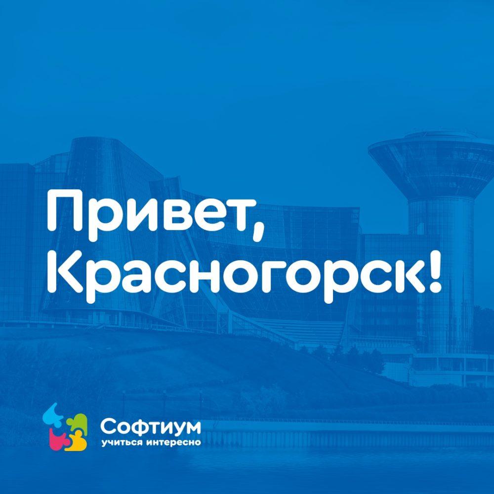 Приветствуем Красногорск – «столицу Подмосковья»!