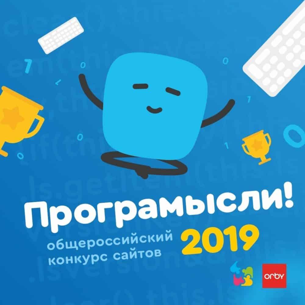 Конкурс сайтов «Програмысли 2019»!