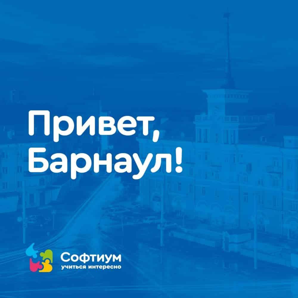 Здравствуй, Барнаул!