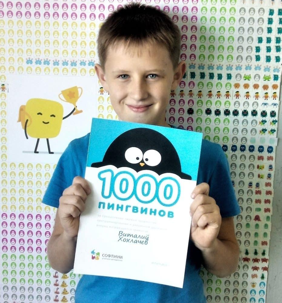 Поздравляем Виталия Хохлачева с первой грамотой «1000 пингвинов»!