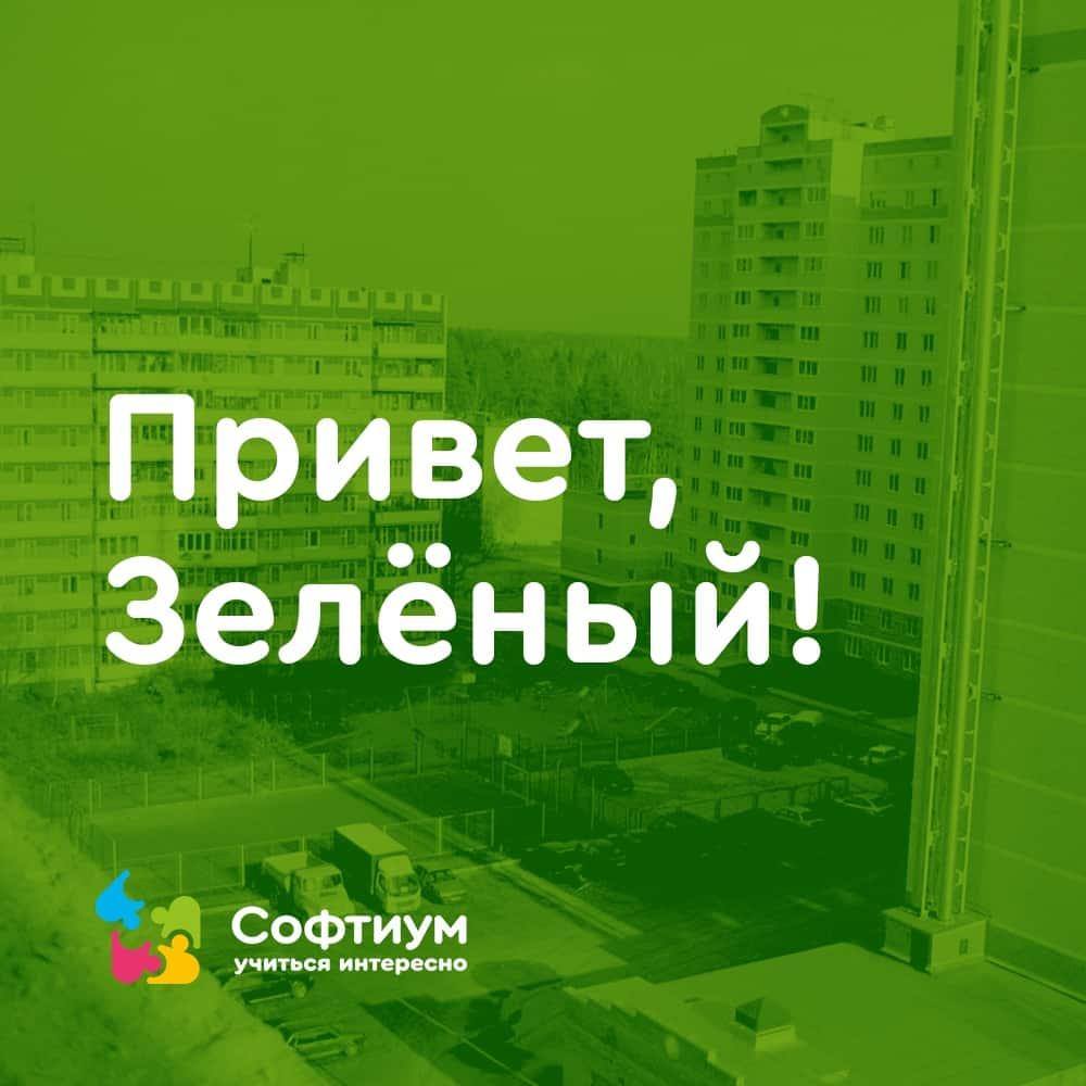 Приветствуем посёлок Зелёный!