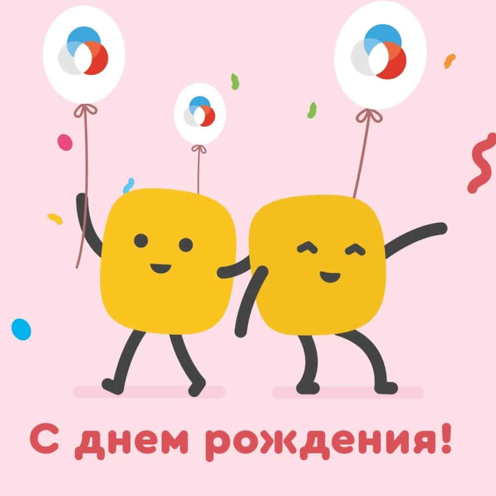 С Днем Рождения РДШ!