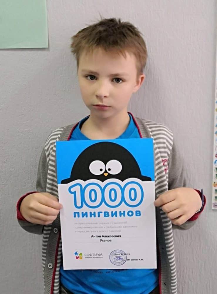 Антон Уханов и его первая тысяча пингвинов!