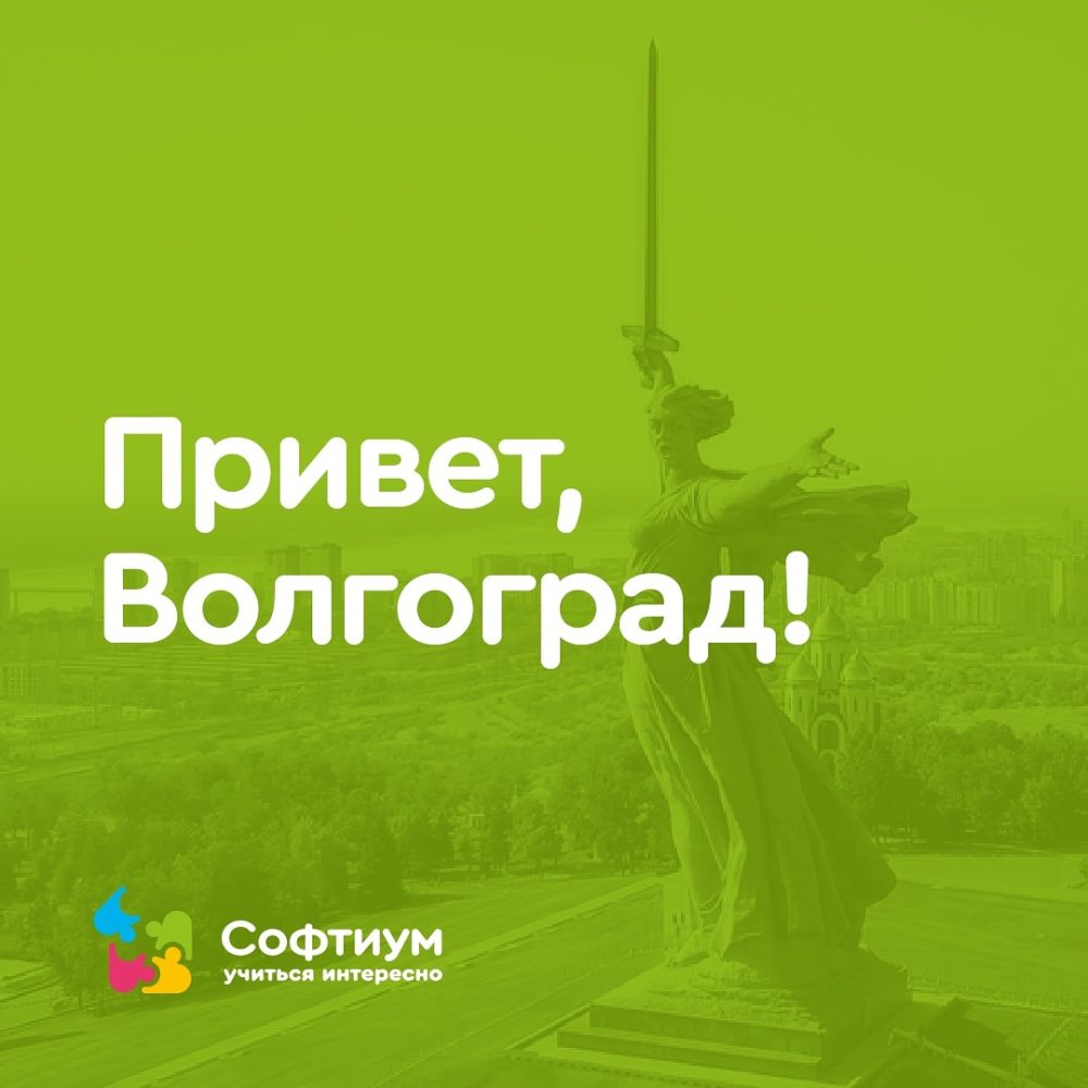 Привет, Волгоград!