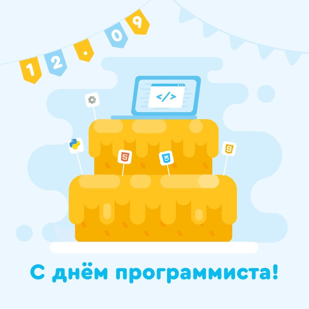 С днем программиста!