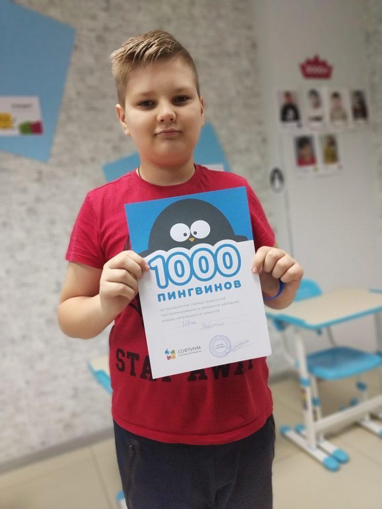 Коротин Иван и его первая 1000!