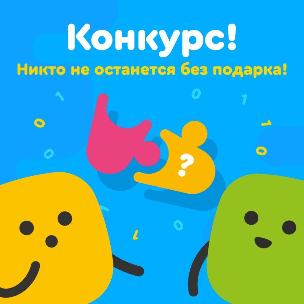 В Саранске проходит конкурс! Участвуйте и выигрывайте!