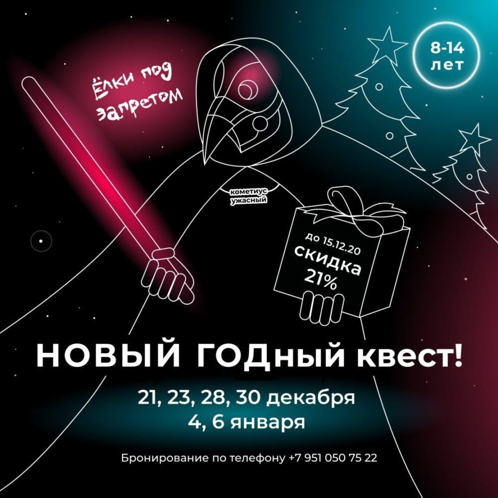 НОВЫЙ ГОДный квест!