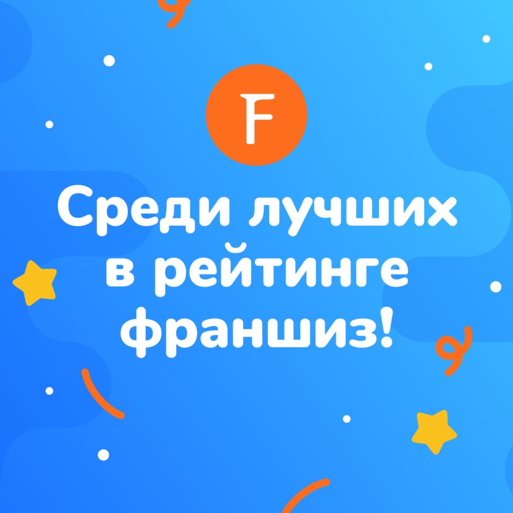 СОФТИУМ среди лучших в рейтингеFranshiza.ru!
