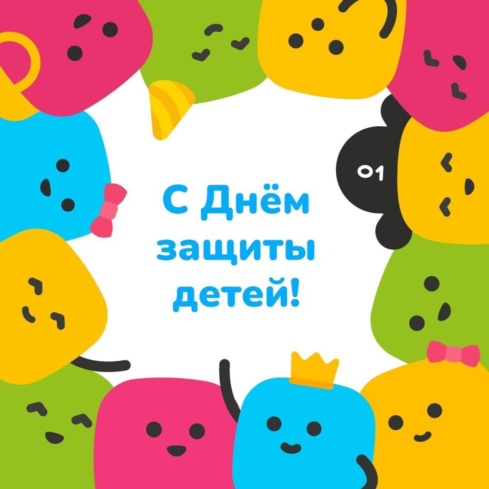 C Днём защиты детей!