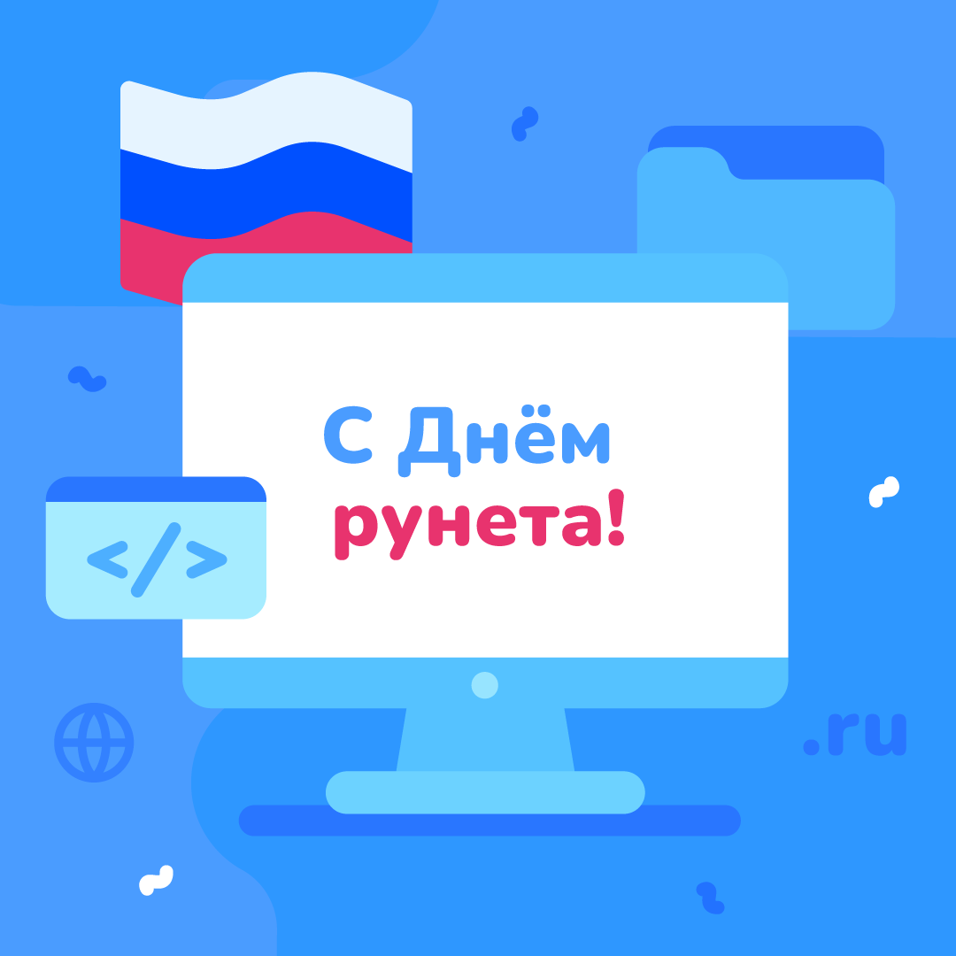 C Днём Рунета!
