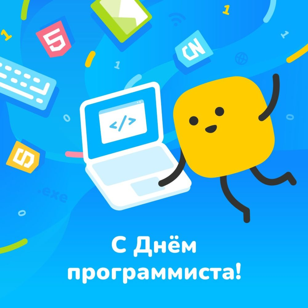 C Днем программиста!