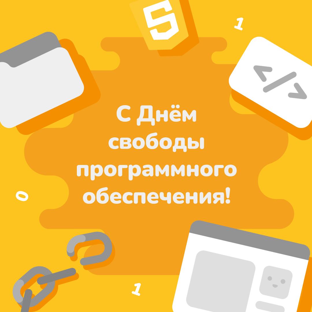 С Днём свободы программного обеспечения!