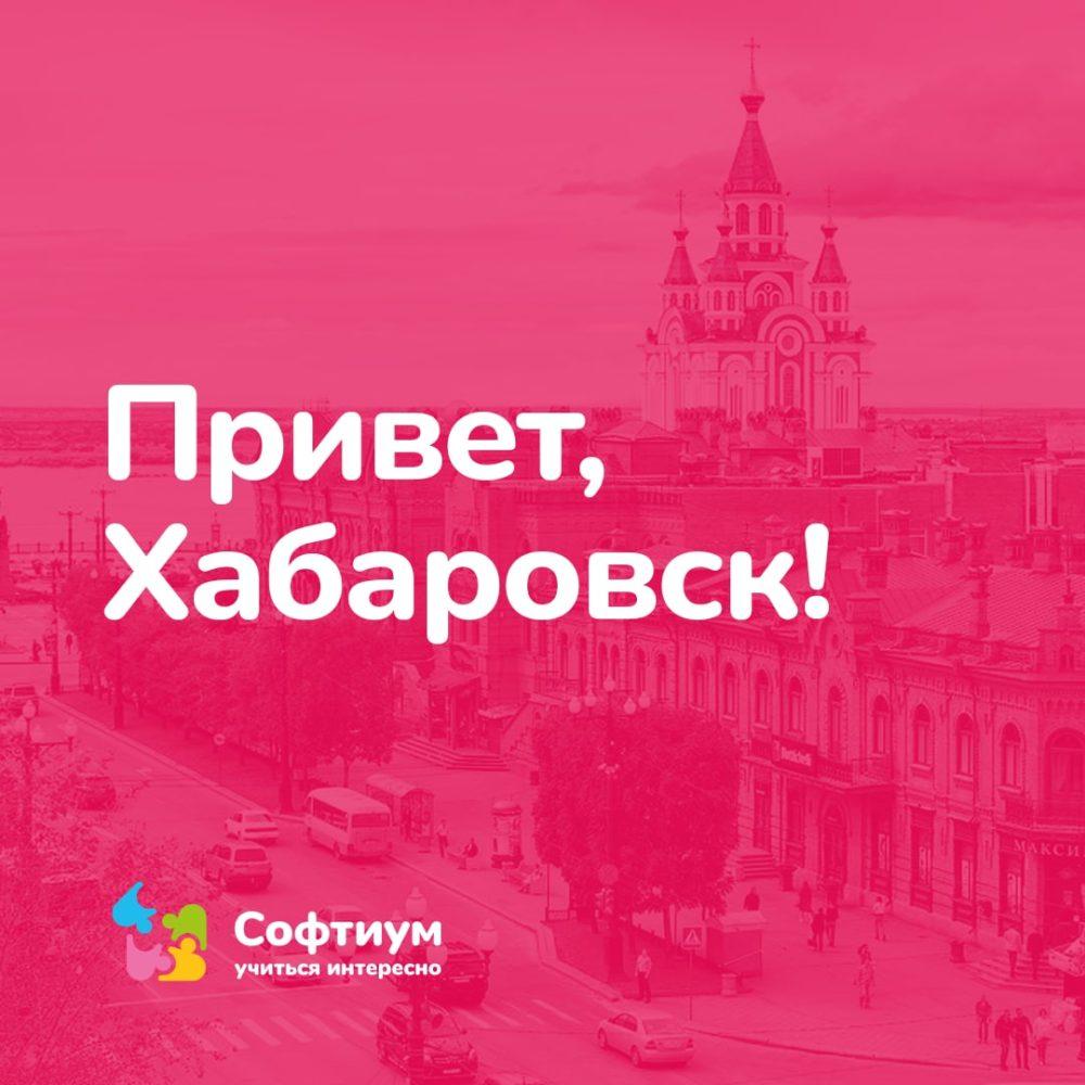 Приветствуем Хабаровск!